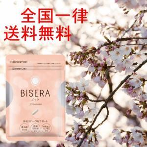 乳酸菌 善玉菌 サプリメント ビセラ BISERA 30粒 ダイエット【メール便の為日時指定不可】|keinisyouji