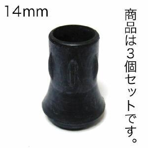 ステッキ用ラバーチップ(ステッキ用先ゴム)14mm径 3個セット