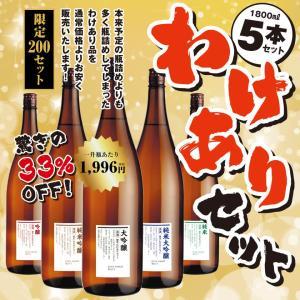 お歳暮 お年賀 ギフト プレゼント 日本酒 飲み比べ 33%OFF わけありセット 1800ml×5本 訳あり 訳有り