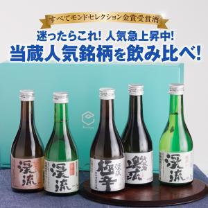 お中元 2021 日本酒 あすつく サファイア 飲み比べ セット 300ml 5本