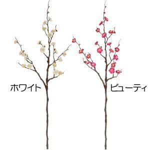 造花・春日梅・L・全長84cm・2本セット(ウメ/うめ/梅/ムメ)(人工観葉植物/アーティフィシャルフラワー/花材)(フラワーアレンジメント/ディスプレイ)