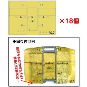 113系/115系 手すり取り付け用 治具ステッカー【先頭車】|keishinmokei
