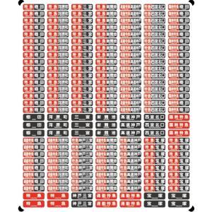 阪急電車 種別一体型行先表示(幅狭−特急・通勤特急)【多色刷りインレタ】