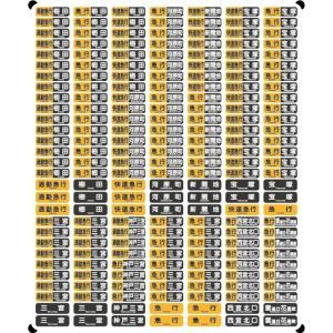 阪急電車 種別一体型行先表示(幅狭−急行・快速急行・通勤急行)【多色刷りインレタ】