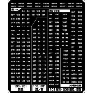 103系・201系・205系(西日本−前面車番表記)【単色刷りインレタ〈白〉】|keishinmokei