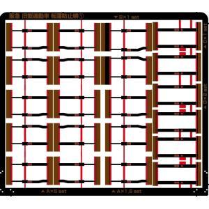 阪急電車 転落防止幌(旧型通勤車用A−マルーン)【エッチングパーツ−着色済】