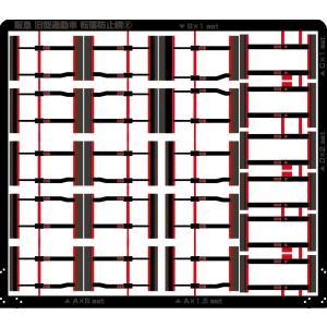 阪急電車 転落防止幌(旧型通勤車用B−黒)【エッチングパーツ−着色済】