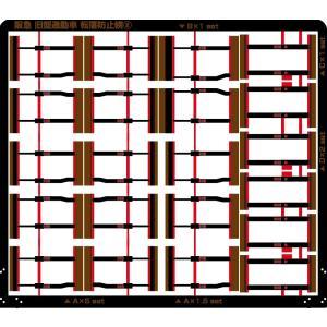 阪急電車 転落防止幌(旧型通勤車用B−マルーン)【エッチングパーツ−着色済】