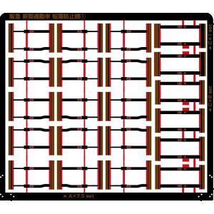 阪急電車 転落防止幌(新型通勤車用A−マルーン)【エッチングパーツ−着色済】