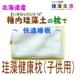 快適安眠、アレルギーサポート【けいそうmakura&ストライプ模様100%日本製綿ピロケース】子供用、沖縄、北海道以外送料無料|keisouseikatu