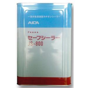 下地用シーラー【セーフシーラー JS-800 】16kg石油缶入り|keisouseikatu