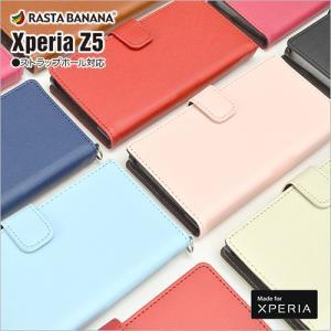 ラスタバナナ直販 Xperia Z5 SO-01H/SOV32 ケース/カバー 手帳型 横型 レザー調ブックタイプ ボタン エクスペリア Z5 スマホケース|keitai-kazariya