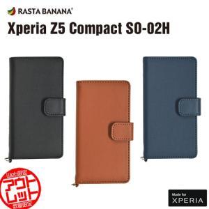 ラスタバナナ Xperia Z5 Compact SO-02H ケース/カバー 手帳型 横型 レザー調ブックタイプ ボタン エクスペリア Z5コンパクト スマホケース 宅|keitai-kazariya