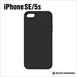 ラスタバナナ iPhone SE/5s ケース/カバー ソフト シリコン さらさらタイプ アイフォンSE/5s スマホケース|keitai-kazariya