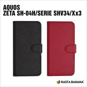 ラスタバナナ AQUOS ZETA SH-04H/SERIE SHV34/Xx3 ケース/カバー 手帳型 耐水 薄型 ブックタイプ アクオス ゼータ セリエ スマホ 宅|keitai-kazariya