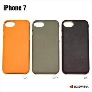 ラスタバナナ iPhone8/7 ケース/カバー ハード 本革 レザー アイフォン スマホケース 宅|keitai-kazariya