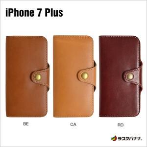 ラスタバナナ iPhone8 Plus/7 Plus ケース/カバー 手帳型 本革 リアルレザー アイフォン プラス スマホケース 宅|keitai-kazariya