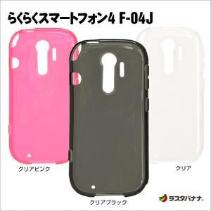 ラスタバナナ らくらくスマートフォン4 F-04J ケース/カバー ソフト TPU F−04J 母の日 父の日 シニア スマホケース|keitai-kazariya