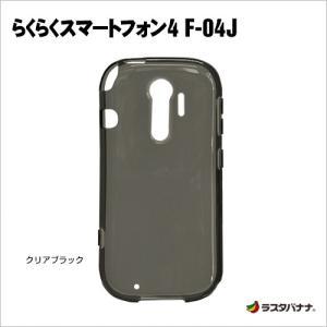 ラスタバナナ らくらくスマートフォン4 F-04J ケース/カバー ソフト TPU F−04J 母の日 父の日 シニア スマホケース|keitai-kazariya|02