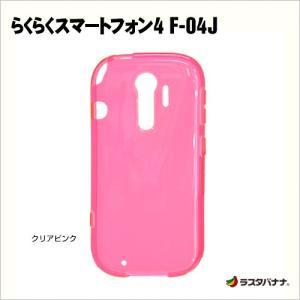 ラスタバナナ らくらくスマートフォン4 F-04J ケース/カバー ソフト TPU F−04J 母の日 父の日 シニア スマホケース|keitai-kazariya|03