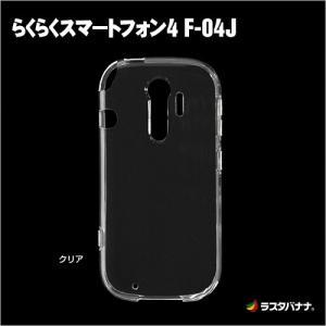 ラスタバナナ らくらくスマートフォン4 F-04J ケース/カバー ソフト TPU F−04J 母の日 父の日 シニア スマホケース|keitai-kazariya|04