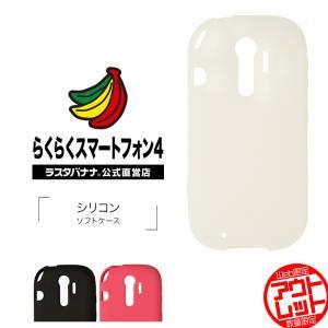 ラスタバナナ らくらくスマートフォン4 F-04J ケース/カバー ソフト シリコン F−04J 母の日 父の日 シニア スマホケース keitai-kazariya