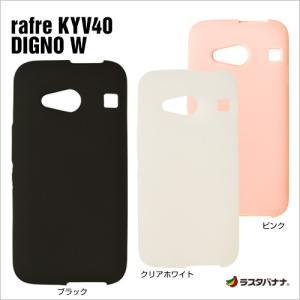 ラスタバナナ rafre KYV40 DIGNO W ケース/カバー ソフト シリコン ラフレ ディグノ W スマホケース keitai-kazariya