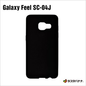 ラスタバナナ Galaxy Feel SC-04J ケース/カバー ソフト シリコン ギャラクシー フィール スマホケース|keitai-kazariya