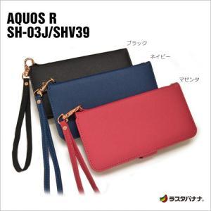 ラスタバナナ AQUOS R SH-03J/SHV39 ケース/カバー 手帳型 シンプル ハンドストラップ付き アクオスアール スマホケース 宅|keitai-kazariya