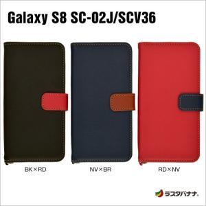ラスタバナナ Galaxy S8 SC-02J/SCV36 ケース/カバー 耐衝撃吸収 +COLOR...