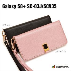 ラスタバナナ Galaxy S8+ SC-03J/SCV35 ケース/カバー 手帳型 viviana ミラー付き かわいい 女子 おしゃれ ギャラクシー S8 プラス スマホケース 宅|keitai-kazariya