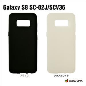 ラスタバナナ Galaxy S8 SC-02J/SCV36 ケース/カバー ソフト シリコン ギャラクシー S8 スマホケース|keitai-kazariya
