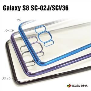 ラスタバナナ Galaxy S8 SC-02J/SCV36 ケース/カバー ソフト TPU サイドメッキ ギャラクシー S8 スマホケース keitai-kazariya