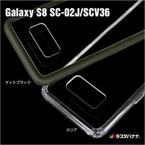 ラスタバナナ Galaxy S8 SC-02J/SCV36 ケース/カバー ハイブリッド ギャラクシー S8 スマホケース keitai-kazariya