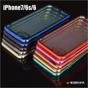 ラスタバナナ iPhone7/6s/6 ケース/カバー サイドメッキ TPU アイフォン スマホケース|keitai-kazariya
