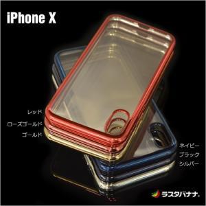 ラスタバナナ iPhone X ケース/カバー ソフト TPU サイドメッキ アイフォン スマホケース|keitai-kazariya