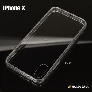 ラスタバナナ iPhone X ケース/カバー ハイブリッド ガラス×TPU アイフォン スマホケース|keitai-kazariya
