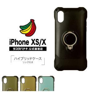 ラスタバナナ iPhone X ケース/カバー ハイブリッド リングスタンド付き アイフォンX スマホケース|keitai-kazariya