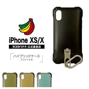 ラスタバナナ iPhone X ケース/カバー ハイブリッド スタンド機能付き カラビナ アイフォンX スマホケース|keitai-kazariya
