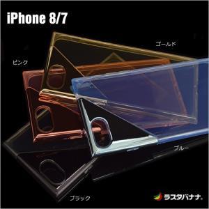 ラスタバナナ iPhone8/7 ケース/カバー ハイブリッド 角メタル アイフォン スマホケース|keitai-kazariya