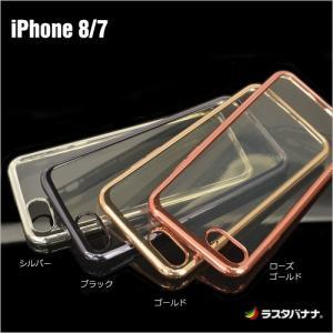 ラスタバナナ iPhone8/7 ケース/カバー ソフト TPU サイドメッキ アイフォン スマホケース|keitai-kazariya