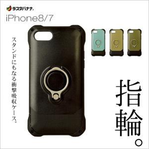 ラスタバナナ iPhone8/7 ケース/カバー ハイブリッド リングスタンド付き アイフォン スマホケース|keitai-kazariya