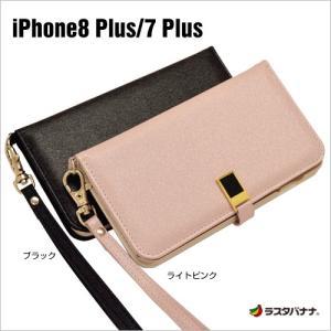 ラスタバナナ iPhone8 Plus/7 Plus ケース/カバー 手帳型 viviana ミラー付き かわいい 女子 おしゃれ アイフォン スマホケース 宅|keitai-kazariya