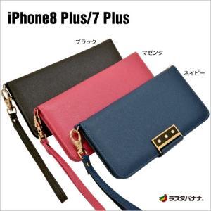 ラスタバナナ iPhone8 Plus/7 Plus ケース/カバー 手帳型 viviana2 ミラー付き かわいい 女子 おしゃれ アイフォン スマホケース 宅|keitai-kazariya