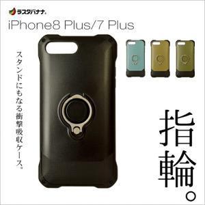 ラスタバナナ iPhone8 Plus/7 Plus ケース/カバー ハイブリッド リングスタンド付き アイフォン スマホケース|keitai-kazariya