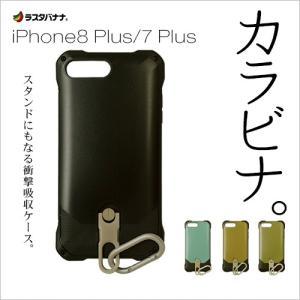 ラスタバナナ iPhone8 Plus/7 Plus ケース/カバー ハイブリッド スタンド機能付き カラビナ アイフォン スマホケース|keitai-kazariya