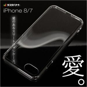 ラスタバナナ iPhone8/7 ケース/カバー ハード トライタン アイフォン スマホケース|keitai-kazariya
