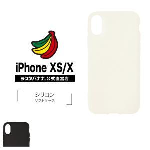ラスタバナナ iPhone X ケース/カバー ソフト シリコン アイフォンX スマホケース|keitai-kazariya
