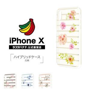 ラスタバナナ iPhone X ケース/カバー ハイブリッド 花柄 アイフォン スマホケース|keitai-kazariya