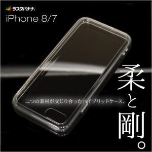 ラスタバナナ iPhone8/7 ケース/カバー ハイブリッド アイフォン スマホケース|keitai-kazariya